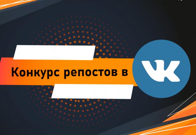 Конкурс репостов в VK!