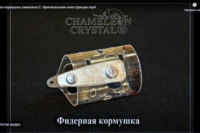 Кормушка Хамелеон