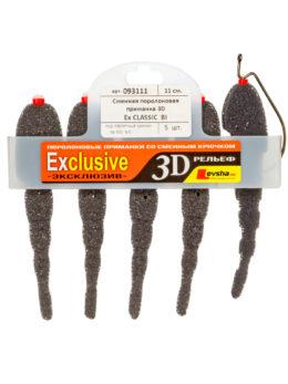 """Сменная поролоновая приманка """"3D Ex Classic"""" 11 BL"""