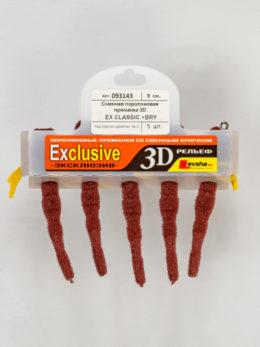 """Сменная поролоновая приманка """"3D Ex Classic + double hook"""" 9 BRY"""